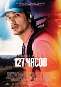 127 часов 2010