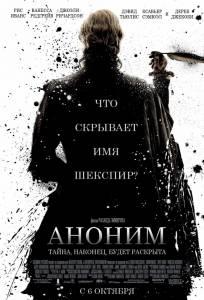 Аноним 2011
