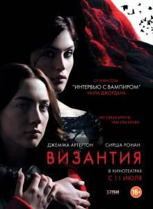 Византия 2012