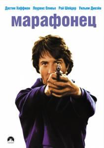 Марафонец 1976