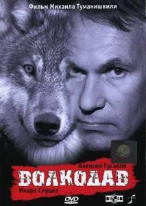 Волкодав 1991