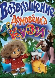Возвращение Домовенка (ТВ) 1987