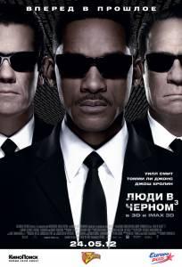 Люди в черном3 2012