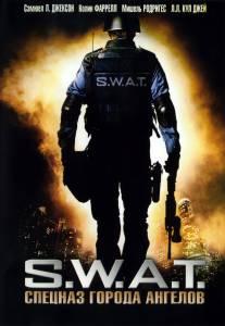 S.W.A.T.: Спецназ города ангелов 2003