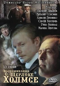 Воспоминания о Шерлоке Холмсе (сериал) 2000