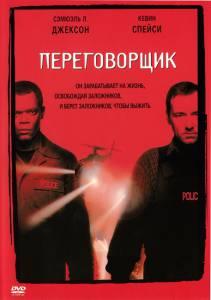 Переговорщик 1998