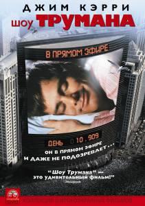 Шоу Трумана 1998