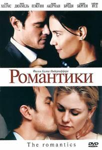 Романтики 2010