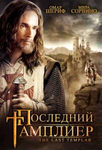 Последний тамплиер  (мини-сериал) 2009 (1 сезон)