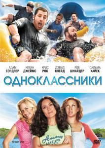 Одноклассники 2010