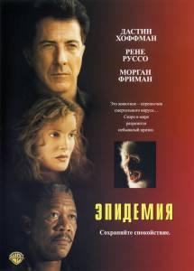 Эпидемия 1995