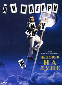 Человек на Луне 1999