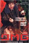 ДМБ: Снова в бою 2001