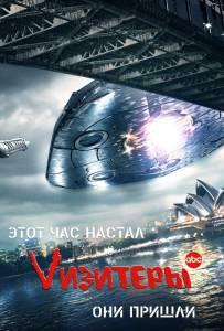 Vизитеры (сериал 2009 – 2011) 2009 (2 сезона)