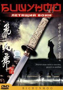 Бишунмо – летящий воин 2000