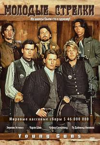 Молодые стрелки 1988