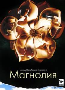 Магнолия 1999
