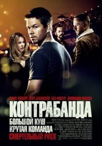 Контрабанда 2011