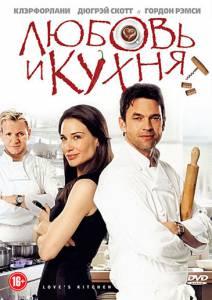 Любовь и кухня 2011