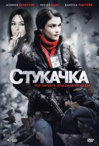 Стукачка 2010