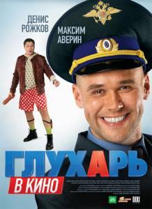 Глухарь в кино 2010