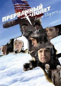 Холодная война: Прерванный полёт Гарри Пауэрса  (ТВ) 2009