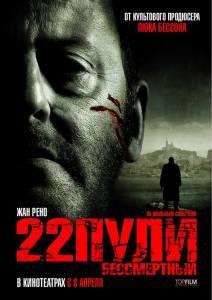 22 пули: Бессмертный 2010
