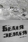 Белая земля (мини-сериал) 1970