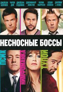 Несносные боссы 2011