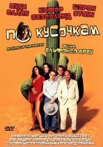 По кусочкам 2000