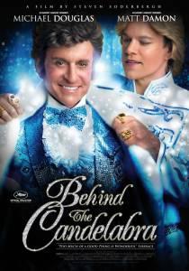 За канделябрами (ТВ) 2013