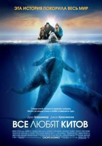 Все любят китов 2012