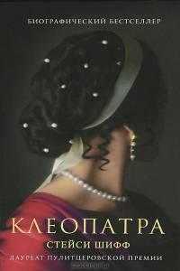 Клеопатра -