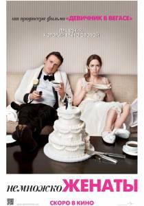 Немножко женаты 2012