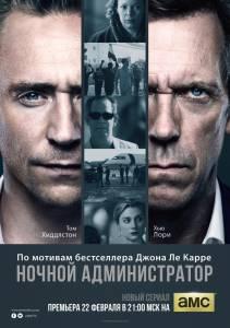 Ночной администратор (мини-сериал) 2016 (1 сезон)