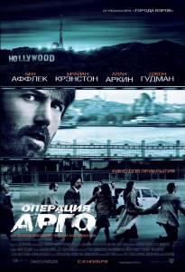 Операция «Арго» 2012