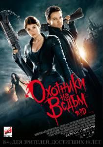 Охотники на ведьм 2012