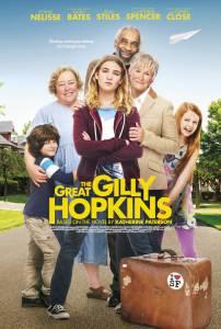 Великолепная Гилли Хопкинс 2015
