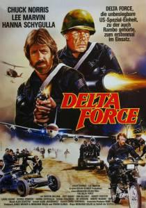 Отряд «Дельта» 1986