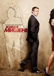 Живая мишень (сериал 2010 – 2011) 2010 (2 сезона)