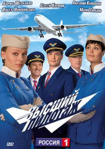 Высший пилотаж (сериал) 2009