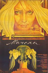 Мачеха 1973