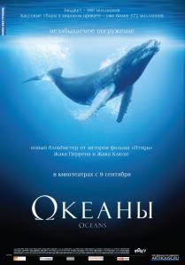 Океаны 2009