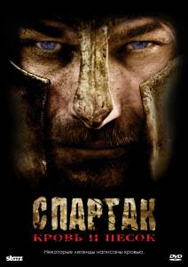 Спартак: Кровь и песок (сериал 2010 – 2013) 2010 (3 сезона)