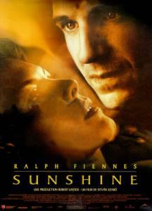 Вкус солнечного света 1999