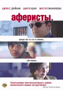 Аферисты 2004