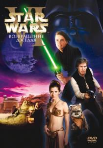 Звёздные войны: Эпизод 6 – Возвращение Джедая 1983