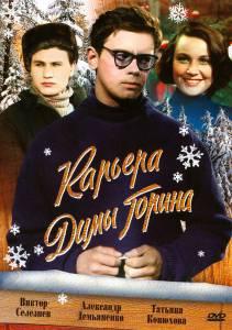 Карьера Димы Горина 1961