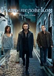 Быть человеком (сериал 2008 – 2013) 2008 (5 сезонов)