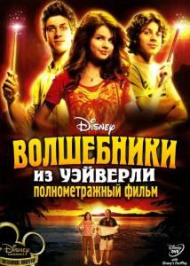 Волшебники из Вэйверли Плэйс в кино (ТВ) 2009